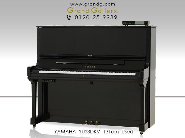 【リニューアルピアノ】YAMAHA(ヤマハ)YUS3DKV【中古】【中古ピアノ】【中古アップライトピアノ】【アップライトピアノ】【サイレント付】【自動演奏機能付】【181108】