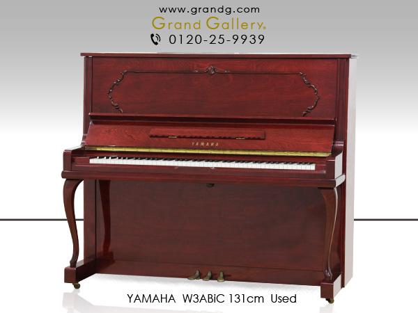【リニューアルピアノ】YAMAHA(ヤマハ)W3ABiC【中古】【中古ピアノ】【中古アップライトピアノ】【アップライトピアノ】【木目】【猫脚】【181120】