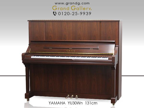 YAMAHA(ヤマハ)YU30Wn【中古】【中古ピアノ】【中古アップライトピアノ】【アップライトピアノ】【木目】【180506】