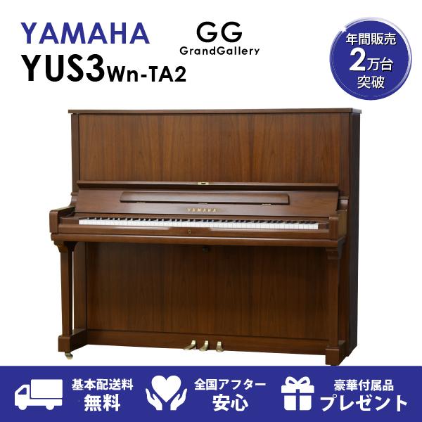 【新品ピアノ】YAMAHA(ヤマハ)YUS3Wn-TA2【新品】【新品アップライトピアノ】【アップライトピアノ】【サイレント付】