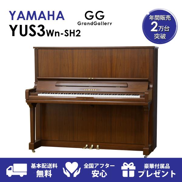 【新品ピアノ】YAMAHA(ヤマハ)YUS3Wn-SH2【新品】【新品アップライトピアノ】【アップライトピアノ】【サイレント付】