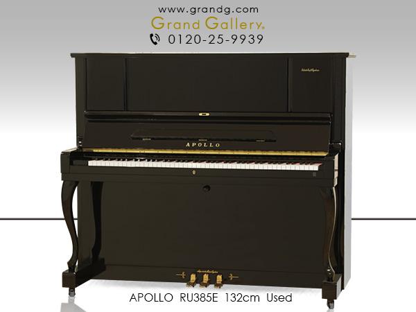 APOLLO(アポロ)RU385E【中古】【中古ピアノ】【中古アップライトピアノ】【アップライトピアノ】【191115】