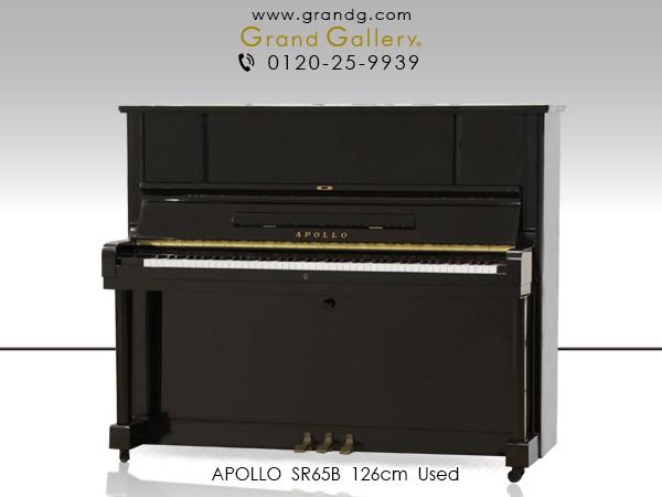 【アウトレットピアノ】APOLLO(アポロ)SR65B【中古】【中古ピアノ】【中古アップライトピアノ】【アップライトピアノ】【181211】