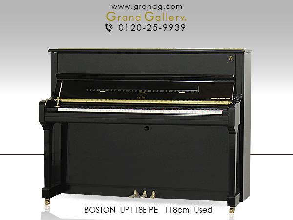 【リニューアルピアノ】BOSTON(ボストン)UP118E PE【中古】【中古ピアノ】【中古アップライトピアノ】【アップライトピアノ】【181025】