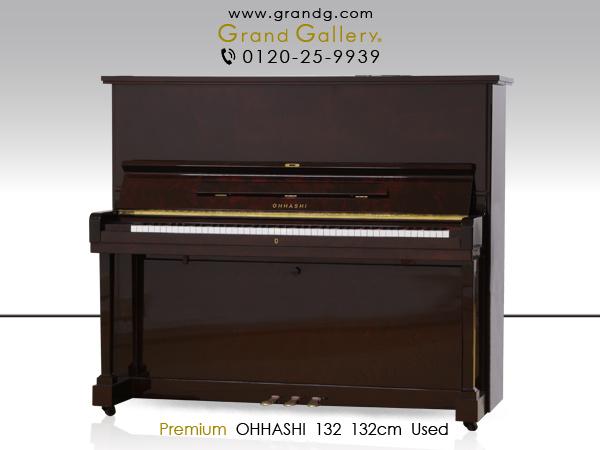 【リニューアルピアノ】OHHASHI(オーハシ)132【中古】【中古ピアノ】【中古アップライトピアノ】【アップライトピアノ】【木目】【171126】