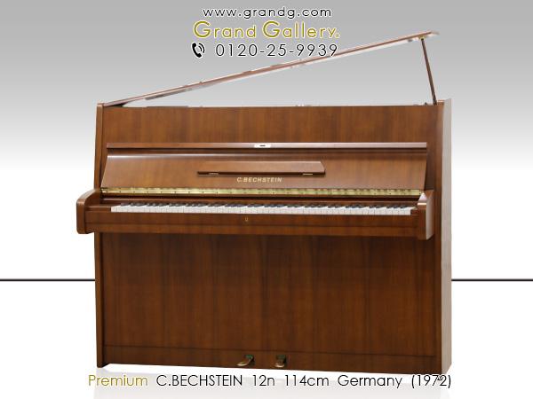 【リニューアルピアノ】C.BECHSTEIN(ベヒシュタイン)12n【中古】【中古ピアノ】【中古アップライトピアノ】【アップライトピアノ】【木目】【演奏動画付】