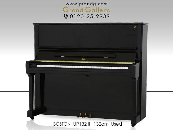 【リニューアルピアノ】BOSTON(ボストン)UP132II【中古】【中古ピアノ】【中古アップライトピアノ】【アップライトピアノ】【180410】