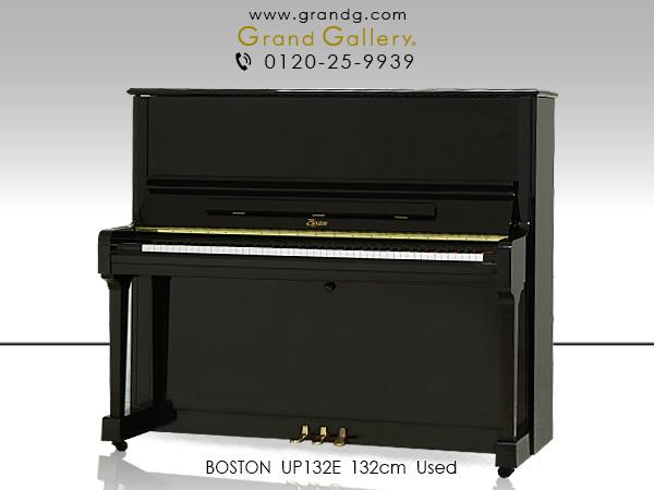 BOSTON(ボストン)UP132E【中古】【中古ピアノ】【中古アップライトピアノ】【アップライトピアノ】【181106】