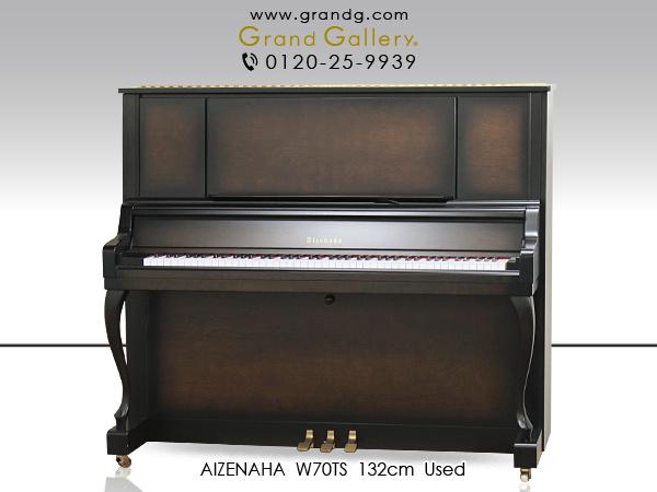 AIZENAHA(アイゼナハ)W70TS【中古】【中古ピアノ】【中古アップライトピアノ】【アップライトピアノ】【木目】【猫脚】【190424】