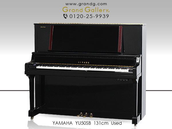 【リニューアルピアノ】YAMAHA(ヤマハ)YU50SB【中古】【中古ピアノ】【中古アップライトピアノ】【アップライトピアノ】【サイレント付】【180723】