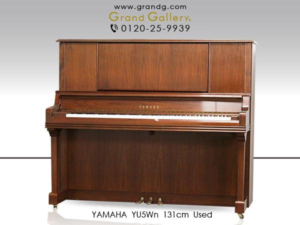 【リニューアルピアノ】YAMAHA(ヤマハ)YU5Wn【中古】【中古ピアノ】【中古アップライトピアノ】【アップライトピアノ】【木目】【181217】