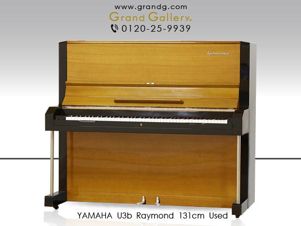 【リニューアルピアノ】YAMAHA(ヤマハ)U3B アントニンモデル【中古】【中古ピアノ】【中古アップライトピアノ】【アップライトピアノ】【木目】【171126】