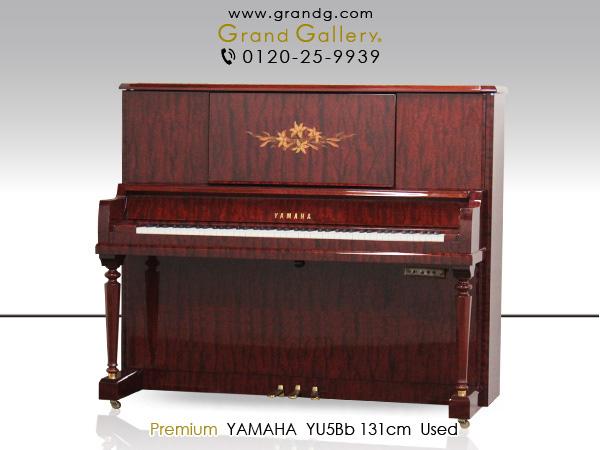 【リニューアルピアノ】YAMAHA(ヤマハ)YU5Bb【中古】【中古ピアノ】【中古アップライトピアノ】【アップライトピアノ】【木目】【サイレント付】【自動演奏機能付】【演奏動画付】