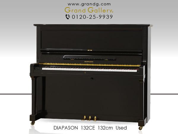 【リニューアルピアノ】DIAPASON(ディアパソン)132CE【中古】【中古ピアノ】【中古アップライトピアノ】【アップライトピアノ】【180903】, volareボラーレ:60282cea --- arvoreazul.com.br