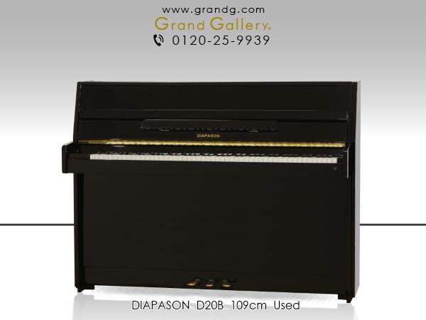 【アウトレットピアノ】DIAPASON(ディアパソン)D20B【中古】【中古ピアノ】【中古アップライトピアノ】【アップライトピアノ】【191114】