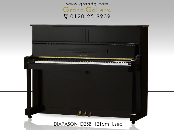 【アウトレットピアノ】DIAPASON(ディアパソン)D25B【中古】【中古ピアノ】【中古アップライトピアノ】【アップライトピアノ】【180623】