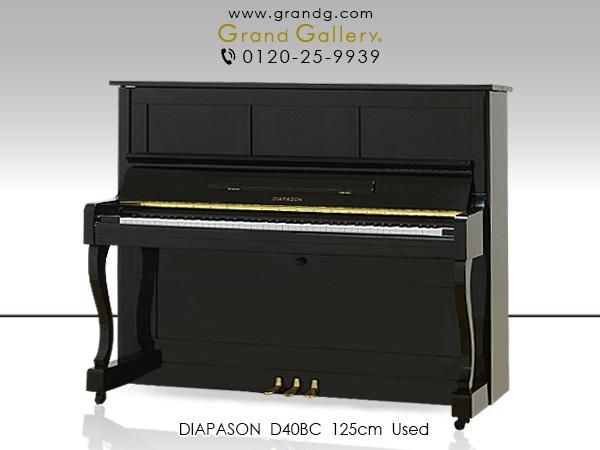 【ディスカウントピアノ】DIAPASON(ディアパソン)D40BC【中古】【中古ピアノ】【中古アップライトピアノ】【アップライトピアノ】【180627】