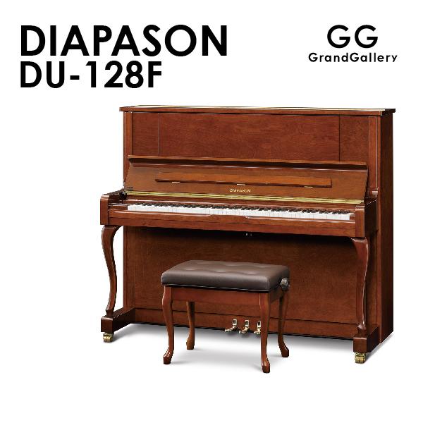 【新品ピアノ】DIAPASON(ディアパソン)DU-128F【新品】【新品アップライトピアノ】【アップライトピアノ】【木目】【猫脚】