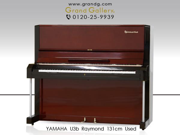 【リニューアルピアノ】YAMAHA(ヤマハ)U3B アントニンモデル【中古】【中古ピアノ】【中古アップライトピアノ】【アップライトピアノ】【171126】