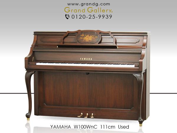 【リニューアルピアノ】YAMAHA(ヤマハ)W100WnC【中古】【中古ピアノ】【中古アップライトピアノ】【アップライトピアノ】【木目】【猫脚】【180708】