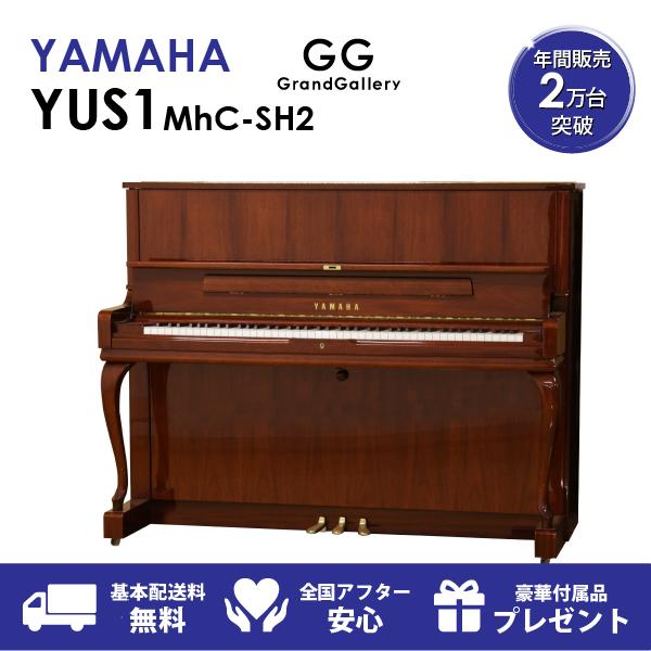 【新品ピアノ】YAMAHA(ヤマハ)YUS1MhC-SH2【新品】【新品アップライトピアノ】【アップライトピアノ】【木目】【猫脚】【サイレント付】