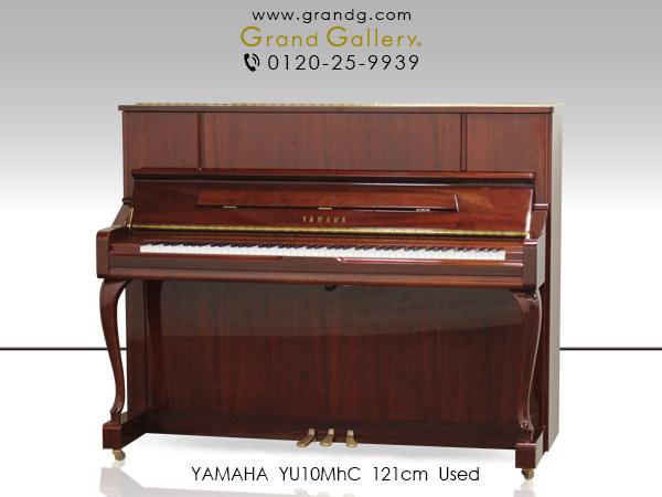 YAMAHA(ヤマハ)YU10MhC【中古】【中古ピアノ】【中古アップライトピアノ】【アップライトピアノ】【中古グランドピアノ】【木目】【猫脚】【190417】