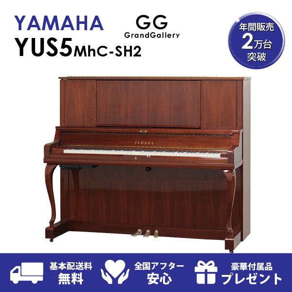 【新品ピアノ】YAMAHA(ヤマハ)YUS5MhC-SH2【新品】【新品アップライトピアノ】【アップライトピアノ】【木目】【猫脚】【サイレント付】