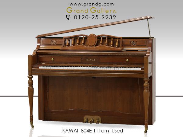 【アウトレットピアノ】KAWAI(カワイ)804E【中古】【中古ピアノ】【中古アップライトピアノ】【アップライトピアノ】【木目】【181025】