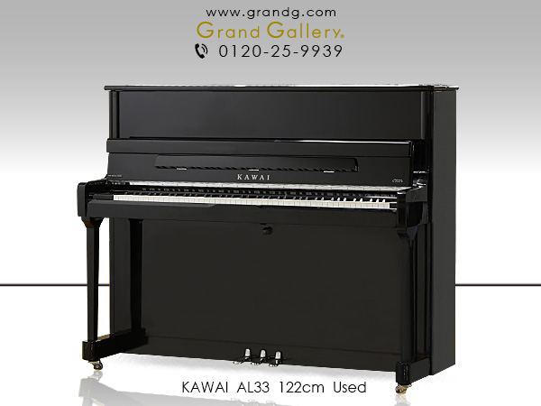 【リニューアルピアノ】KAWAI(カワイ)AL33【中古】【中古ピアノ】【中古アップライトピアノ】【アップライトピアノ】【181016】