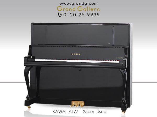 【リニューアルピアノ】KAWAI(カワイ)AL77【中古】【中古ピアノ】【中古アップライトピアノ】【アップライトピアノ】【猫脚】【190512】, ファイブ アンド テン:65a4ea52 --- coamelilla.com