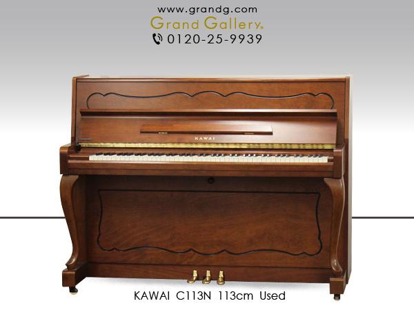 【アウトレットピアノ】KAWAI(カワイ)C113N【中古】【中古ピアノ】【中古アップライトピアノ】【アップライトピアノ】【木目】【猫脚】【181018】