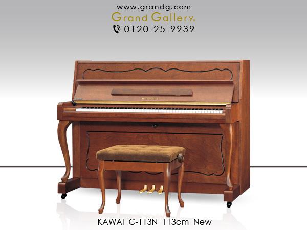 【在庫あり/即出荷可】 【新品ピアノ】KAWAI(カワイ)C113N【新品ピアノ】【新品アップライトピアノ】【木目】【猫脚】【180320】, ギフトラボ:84a94ea4 --- borikvino.sk