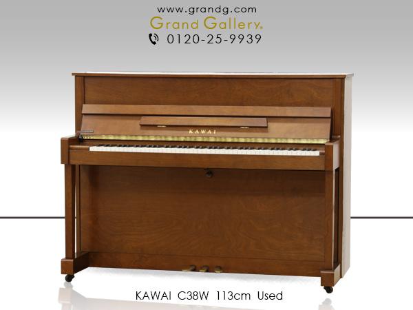 【アウトレットピアノ】KAWAI(カワイ)C38W【中古】【中古ピアノ】【中古アップライトピアノ】【アップライトピアノ】【木目】【181114】
