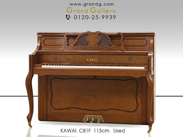 KAWAI(カワイ)C81F【中古】【中古ピアノ】【中古アップライトピアノ】【アップライトピアノ】【木目】【猫脚】【191107】