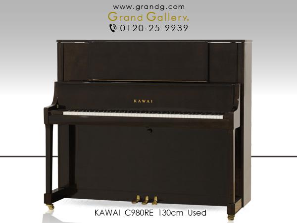 【リニューアルピアノ】KAWAI(カワイ)C980RE【中古】【中古ピアノ】【中古アップライトピアノ】【アップライトピアノ】【180318】