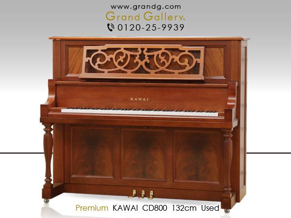 KAWAI(カワイ)CD800【中古】【中古ピアノ】【中古アップライトピアノ】【アップライトピアノ】【木目】【170907】