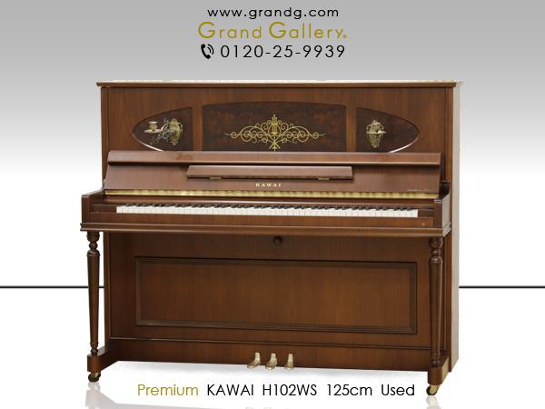 【リニューアルピアノ】KAWAI(カワイ)H102WS【中古】【中古ピアノ】【中古アップライトピアノ】【アップライトピアノ】【木目】【180406】
