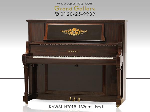 【リニューアルピアノ】KAWAI(カワイ)H201R【中古】【中古ピアノ】【中古アップライトピアノ】【アップライトピアノ】【木目】【180718】