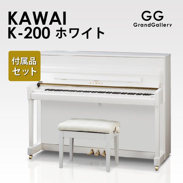 【新品ピアノ】KAWAI(カワイ)K200WH【新品ピアノ】【新品アップライトピアノ】