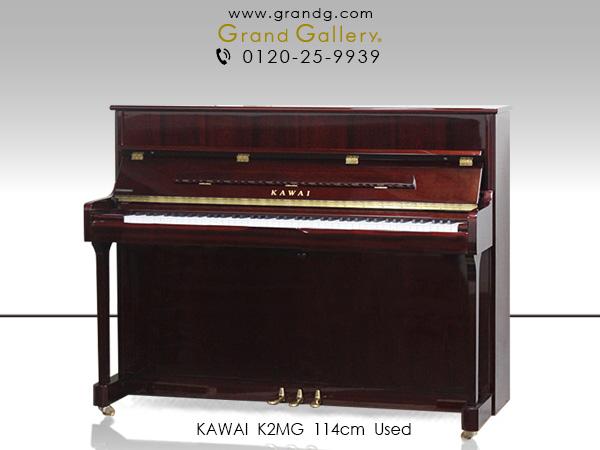 KAWAI(カワイ)K2【中古】【中古ピアノ】【アップライトピアノ】【木目】【猫脚】【191125】