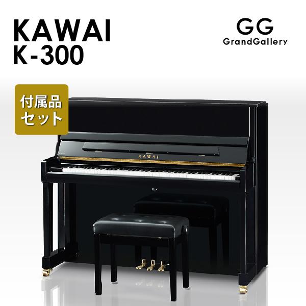 【新品ピアノ】KAWAI(カワイ)K300【新品ピアノ】【新品アップライトピアノ】