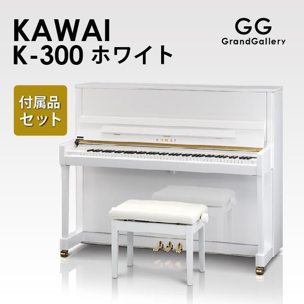 【新品ピアノ】KAWAI(カワイ)K300WH【新品ピアノ】【新品アップライトピアノ】