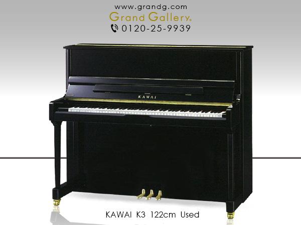 数量限定価格!! 【アウトレットピアノ】KAWAI(カワイ)K3【中古】【中古ピアノ】【中古アップライトピアノ】【アップライトピアノ】【181108】, ハッピーボックス ジャパン:ba01cf7d --- canoncity.azurewebsites.net