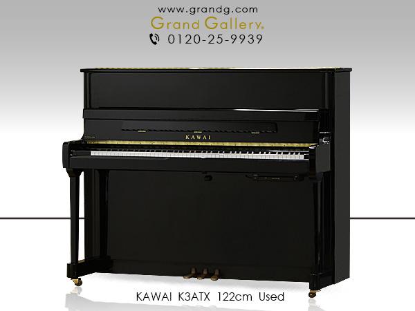 【リニューアルピアノ】KAWAI(カワイ)K3ATX【中古】【中古ピアノ】【中古アップライトピアノ】【アップライトピアノ】【サイレント付】【181016】