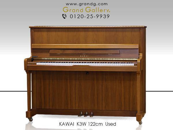 【アウトレットピアノ】KAWAI(カワイ)K3W【中古】【中古ピアノ】【中古アップライトピアノ】【アップライトピアノ】【木目】【190213】