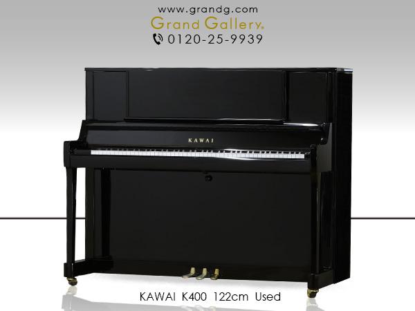 【リニューアルピアノ】KAWAI(カワイ)K400【中古】【中古ピアノ】【中古アップライトピアノ】【アップライトピアノ】【演奏動画付】