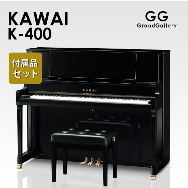 【新品ピアノ】KAWAI(カワイ)K400【新品ピアノ】【新品アップライトピアノ】