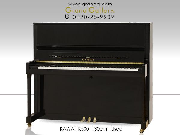 KAWAI(カワイ)K500【中古】【中古ピアノ】【中古アップライトピアノ】【アップライトピアノ】【190716】