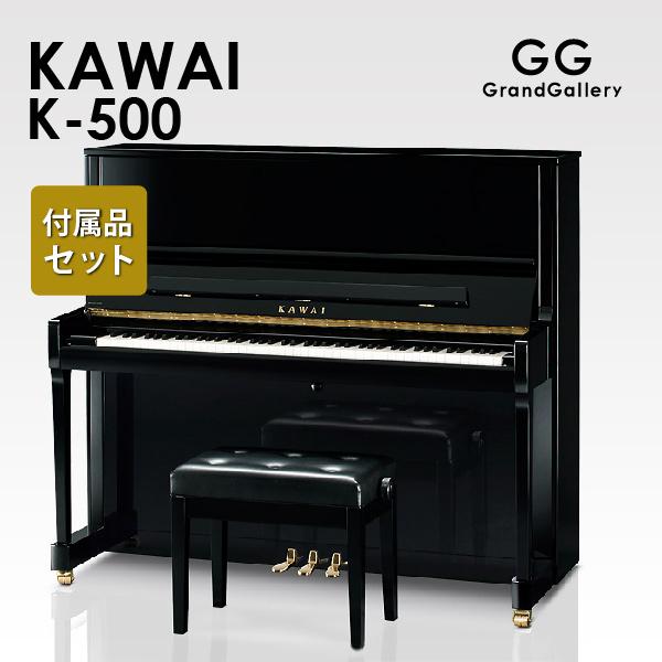 【新品ピアノ】KAWAI(カワイ)K500【新品ピアノ】【新品アップライトピアノ】