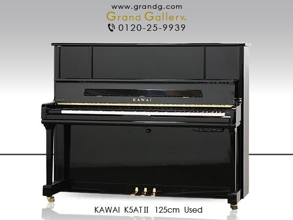 【リニューアルピアノ】KAWAI(カワイ)K5ATII【中古】【中古ピアノ】【中古アップライトピアノ】【アップライトピアノ】【サイレント付】【181019】